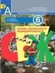 Основы безопасности жизнедеятельности 6 кл. Учебник с online-поддержкой